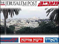 Israeli press logos