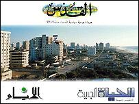 Palestinian press logos