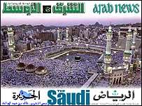 Saudi press logos